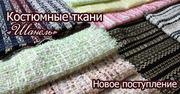 ткани шанель